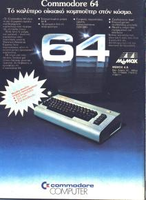 Werbung_C64_27